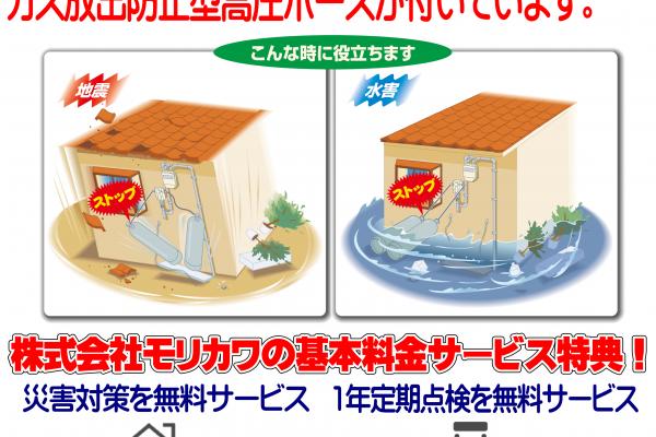 地震津波対策のLPガスプラン